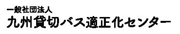 一般社団法人九州貸切バス適正化センター